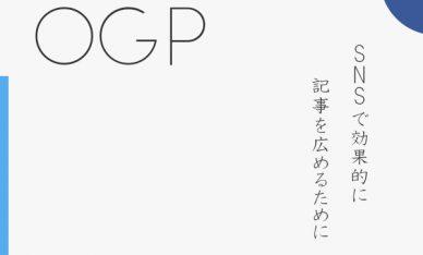【WordPress用】OGPを正しく設定する方法とは?