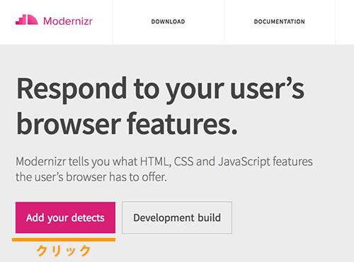 modernizr.jsの説明01