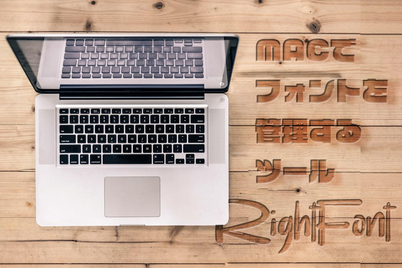 Macでフォントを管理するおすすめツール