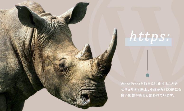 WordPressサイトをSSL化!httpからhttpsに変更するお手軽3ステップ