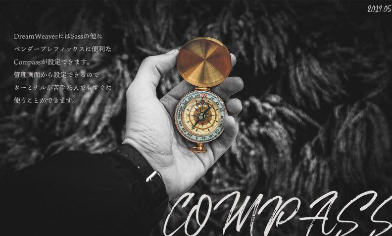 Dreamweaver CC 2019でCompassを使うための設定方法