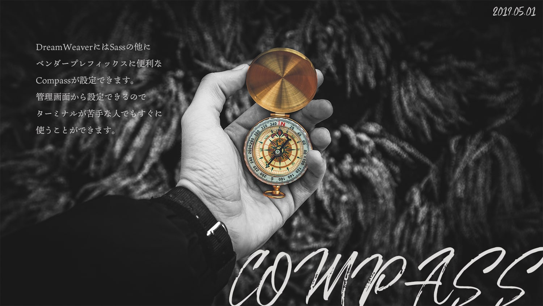 DreamweaverでCompassを使うための設定方法