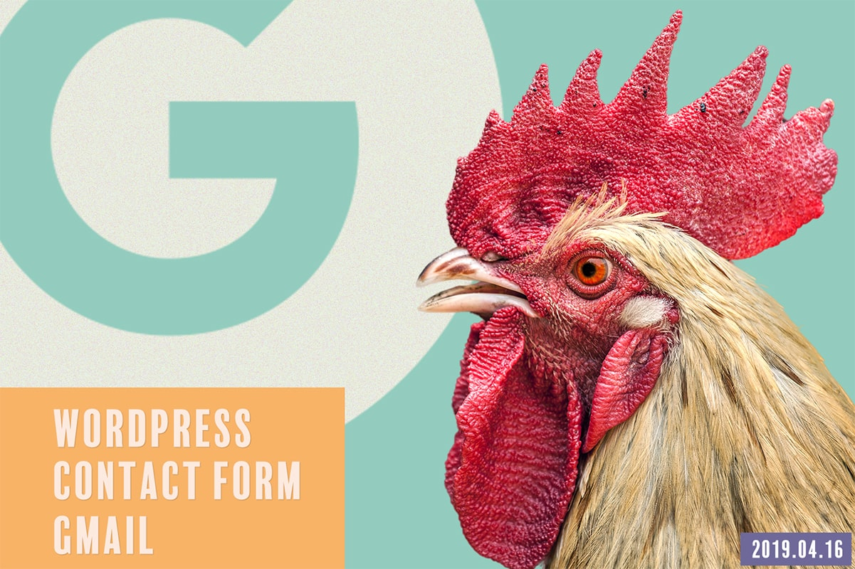 WordPressのお問い合わせにGmailを設定する方法