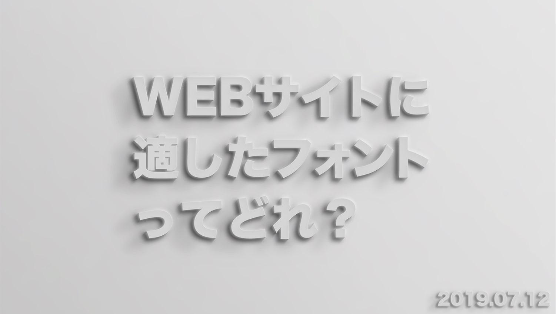 WEBサイト制作に使えるフォントの選び方と美しく見える設定方法