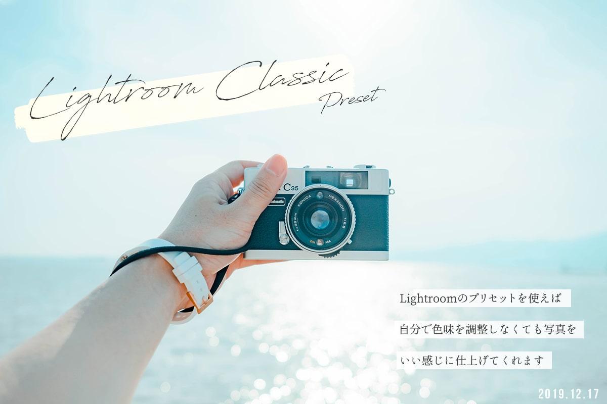 Lightroom Classicでプリセットをインストールする手順