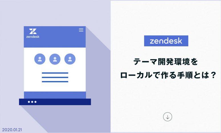 Zendeskのテーマ制作環境をローカルに作る4ステップ!