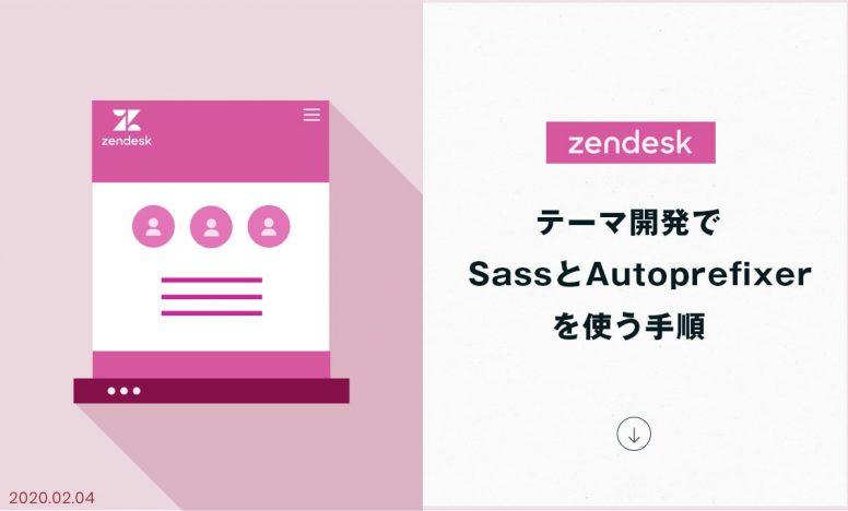 Zendeskのテーマ開発でSassとAutoprefixerを設定する手順