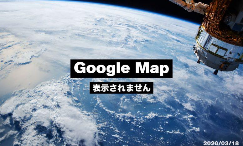 GoogleMapが表示されない4つの原因と解決方法 - APIキーの設定ミスが9割