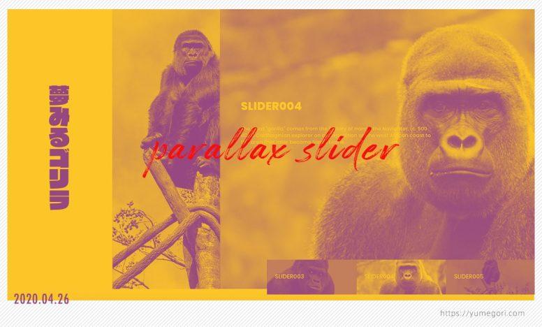Swiperでパララックス スライダーを実装する方法 - サムネイル付き