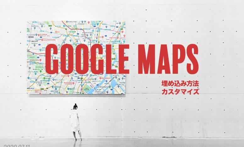 Google Maps APIを使った地図の埋め込みと、カスタマイズ方法