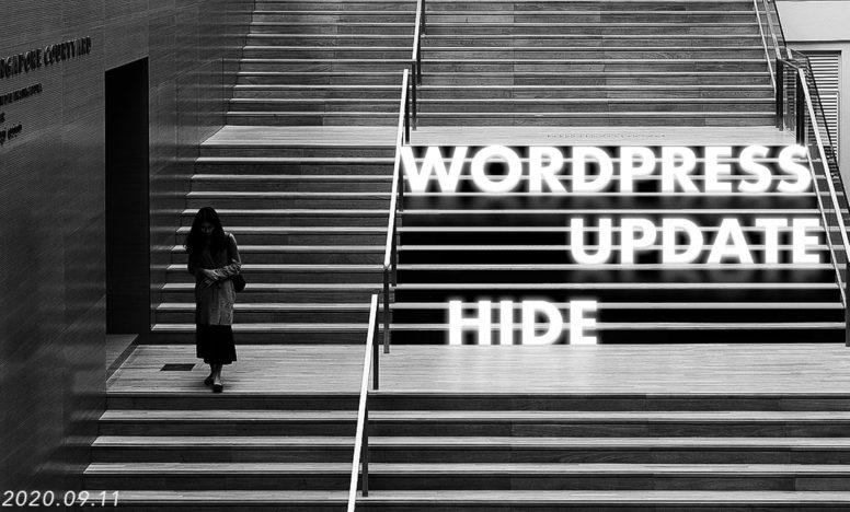 WordPress本体とプラグインの更新情報を表示させない設定方法
