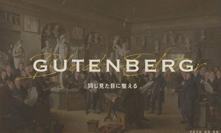 【Gutenberg】ブロックエディタの編集画面と、実際の表示画面を同じ見た目にする設定方法